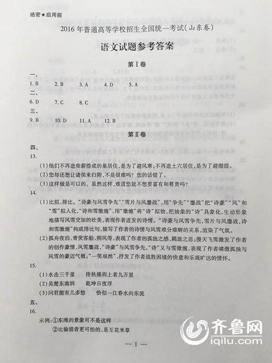 2016年高考语文山东卷答案图片1