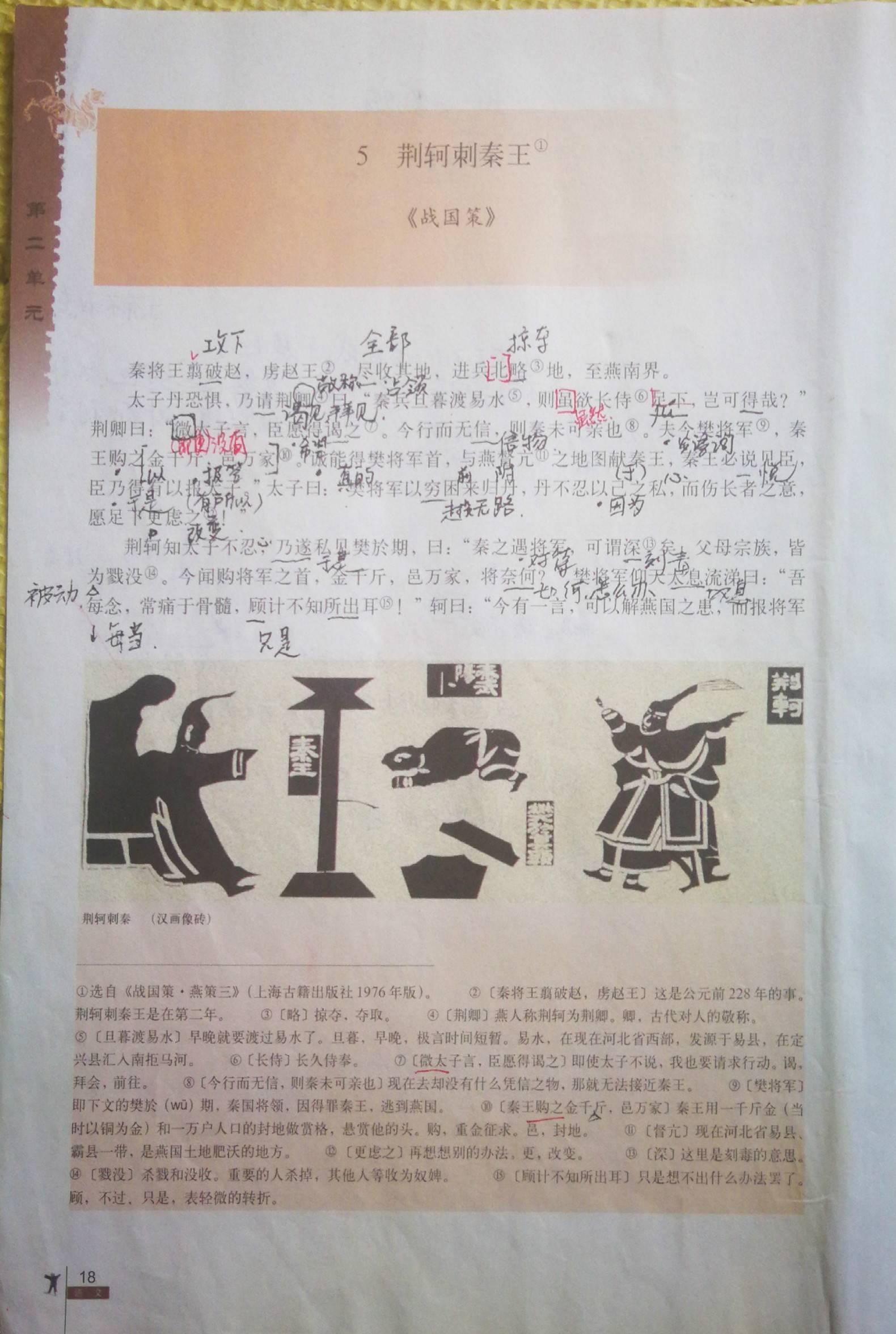 《荆轲刺秦王》教学资料
