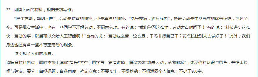2019年高才作文全国1卷