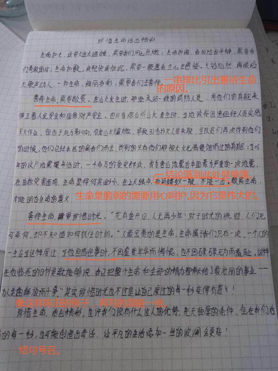 C:\Users\Administrator\Desktop\优秀作文\樊宥谷.png