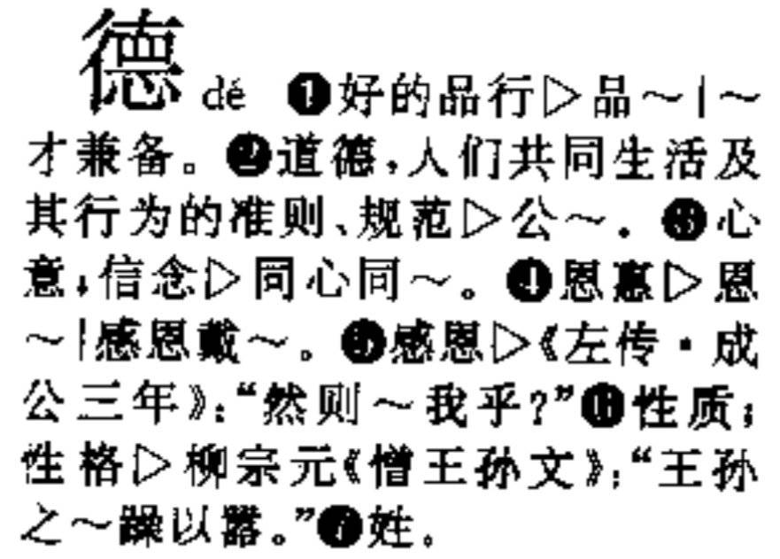 """《诗经·氓》""""二三其德""""的注释有待商榷"""