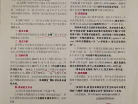 """第二十一届""""语文报杯""""全国中学生主题征文活动"""