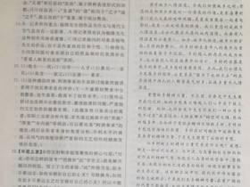 168套优化重组卷第16套答案