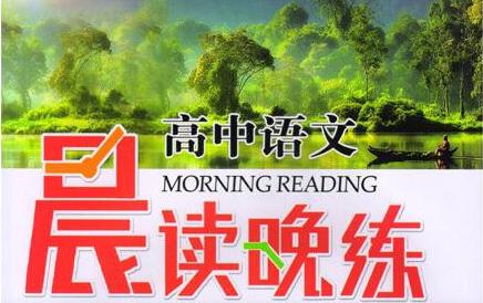 《晨读晚练》第二周周三在线试题
