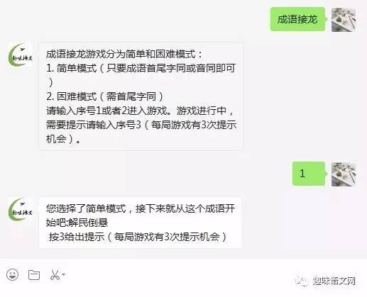 """""""趣味语文""""微信公众号"""