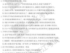 2018年6月浙江省普通高中学业水平考试试题