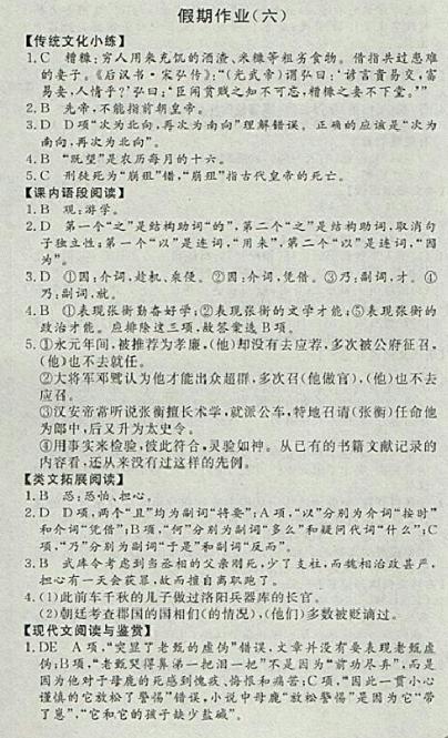 假期作业(六)答案