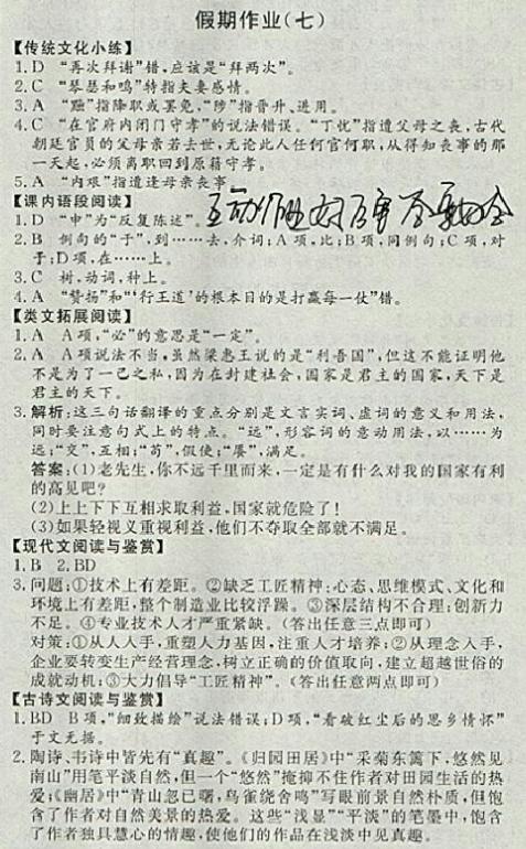 假期作业(七)答案