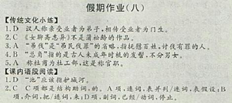 假期作业(八)答案