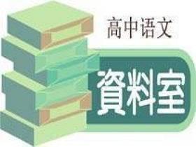 2019年普通高等学校招生全国统一考试大纲:语文