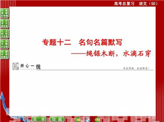 名句默写,三年高考两年模拟答案