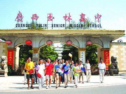 庆西玉林高中