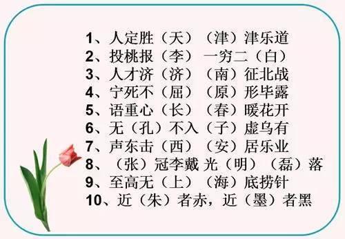 语文考试常见趣味熟语试题(图)