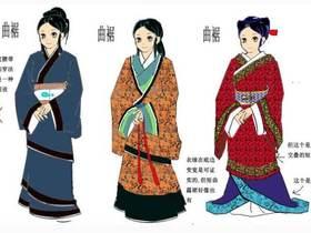 古代女子的服装的演变