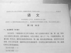 """北京四中的""""文言文""""听写"""