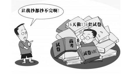 科举考试刷题狂
