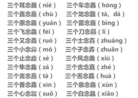 史上最牛的十大汉字
