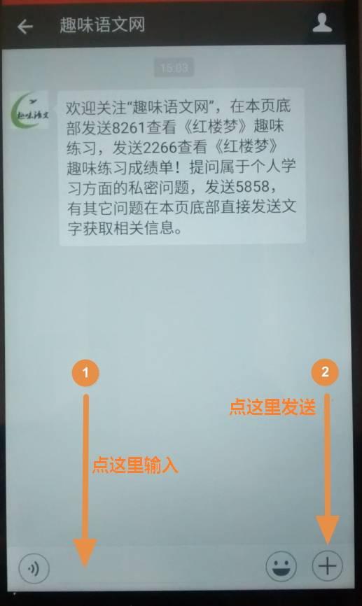 """""""趣味语文""""微信公众号-2"""
