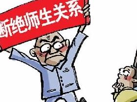 中国人民大学教授发公开信与弟子断绝师生关系